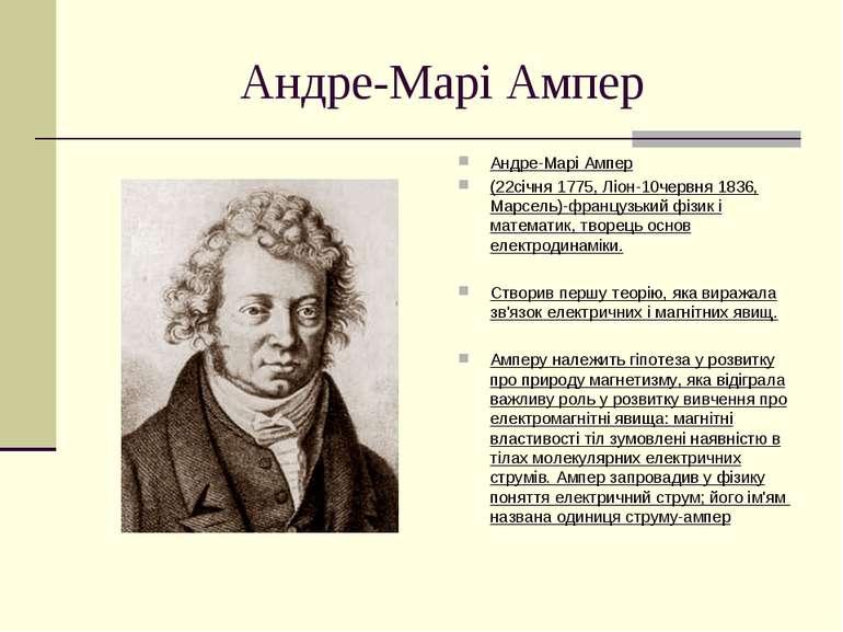 Андре-Марі Ампер Андре-Марі Ампер (22січня 1775, Ліон-10червня 1836, Марсель)...