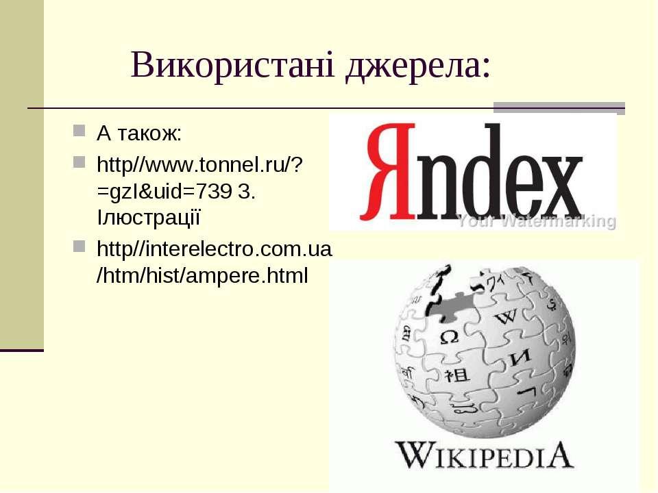 Використані джерела: А також: http//www.tonnel.ru/?=gzI&uid=739 3. Ілюстрації...