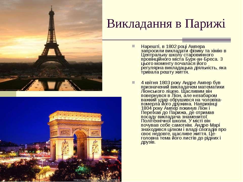 Викладання в Парижі Нарешті, в 1802 році Ампера запросили викладати фізику та...