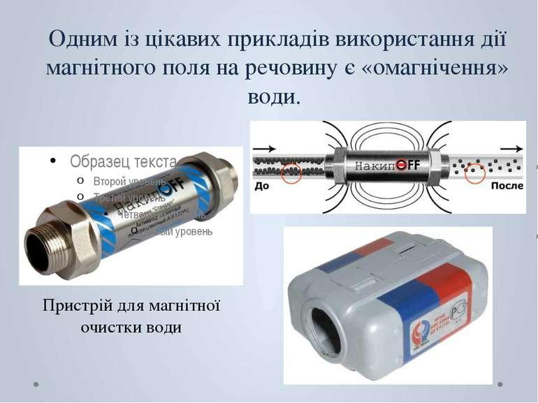 Пристрій для магнітної очистки води Одним із цікавих прикладів використання д...
