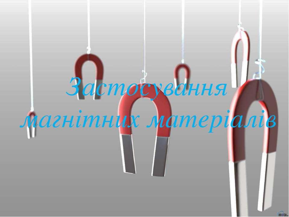 Застосування магнітних матеріалів