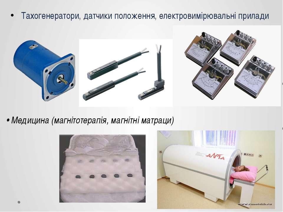 Тахогенератори, датчики положення, електровимірювальні прилади • Медицина (ма...