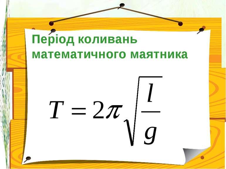 Період коливань математичного маятника