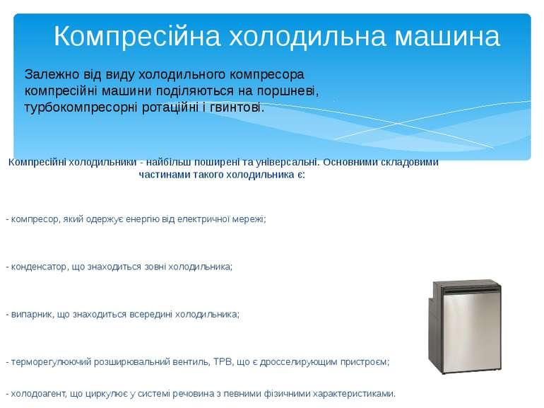 Компресійні холодильники - найбільш поширені та універсальні. Основними склад...