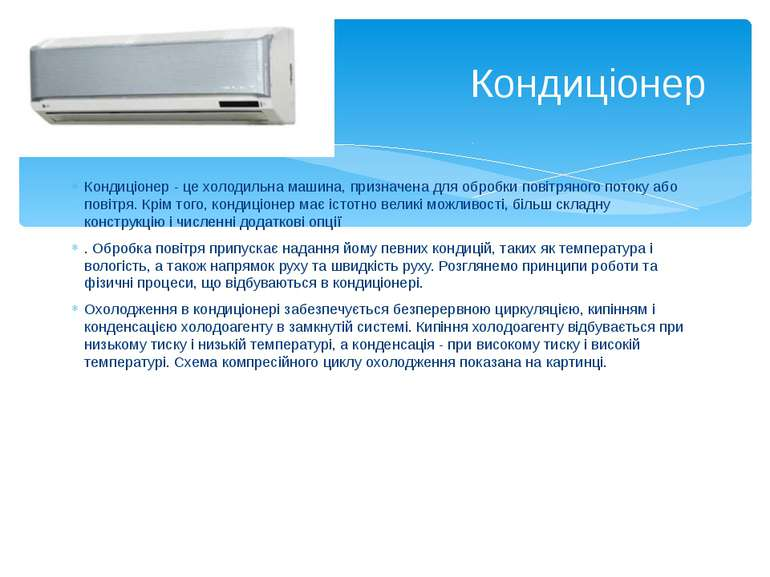 Кондиціонер - це холодильна машина, призначена для обробки повітряного потоку...