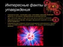 Интересные факты и утверждения Шаровая молния - светящийся шар с нечеткими гр...