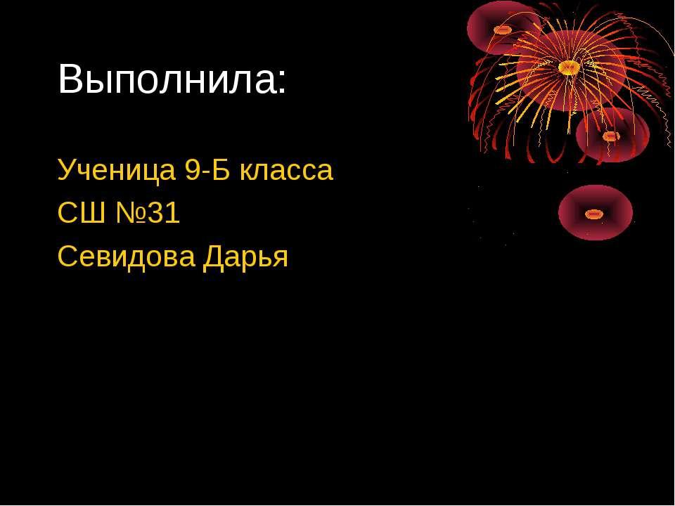 Выполнила: Ученица 9-Б класса СШ №31 Севидова Дарья