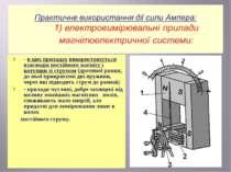 - в цих приладах використовується взаємодія постійного магніту і котушки зі с...