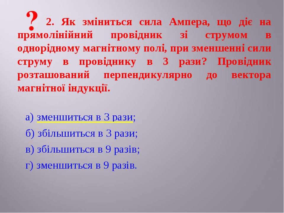 а) зменшиться в 3 рази; б) збільшиться в 3 рази; в) збільшиться в 9 разів; г)...