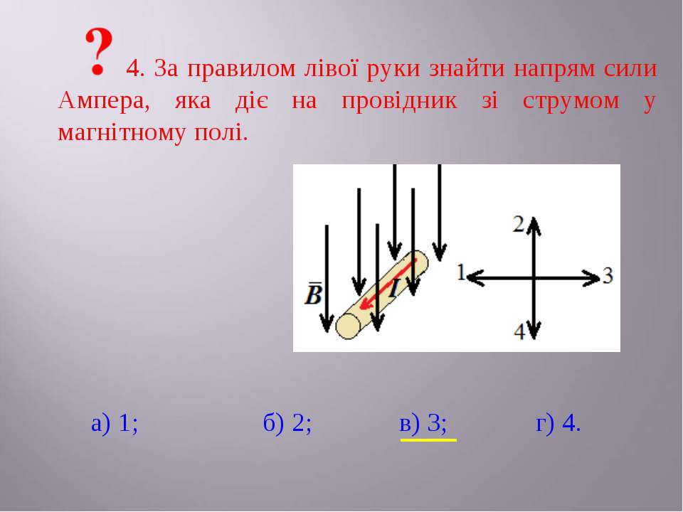 4. За правилом лівої руки знайти напрям сили Ампера, яка діє на провідник зі ...