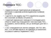 Переваги ТЕС: • відносно вільне територіальне розміщення, пов'язане з широким...