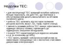 Недоліки ТЕС: • для експлуатації ТЕС зазвичай потрібно набагато більше персон...