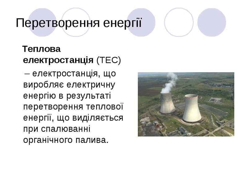 Перетворення енергії Теплова електростанція(ТЕС) – електростанція, що виробл...