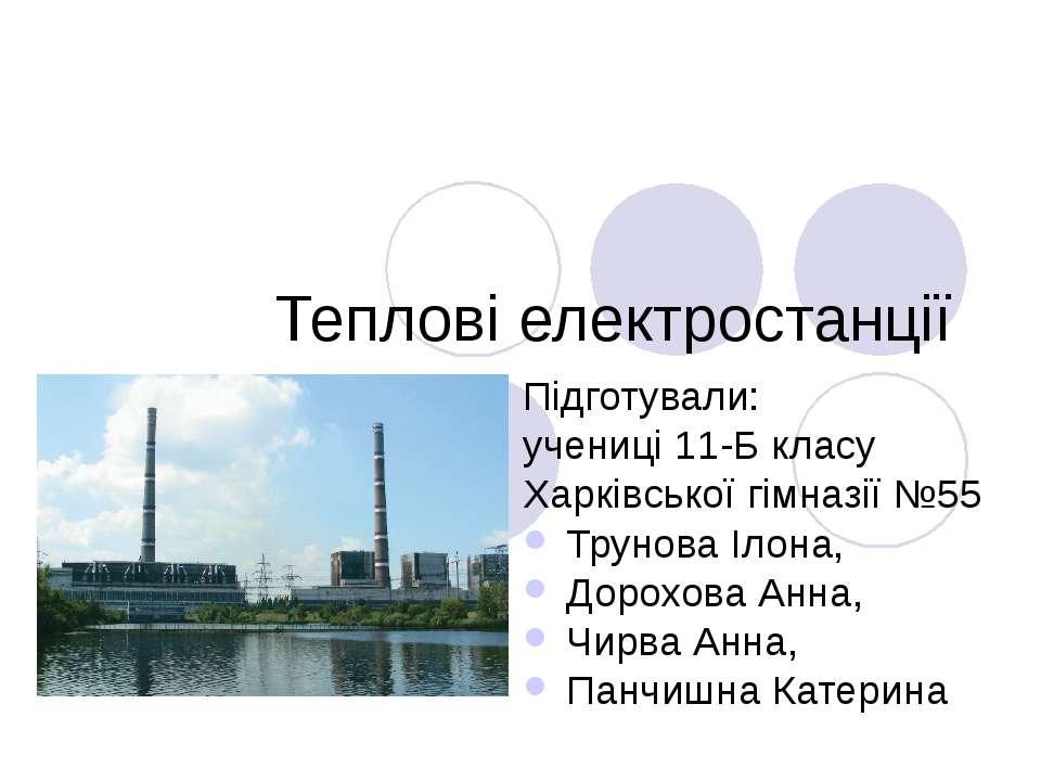 Теплові електростанції Підготували: учениці 11-Б класу Харківської гімназії №...
