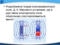 Розробляючи теорію електромагнітного поля, Д. К. Максвелл установив, що в раз...