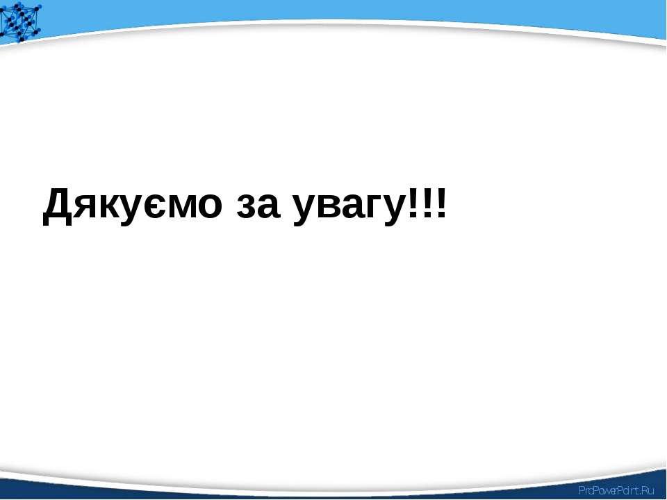 Дякуємо за увагу!!! ProPowerPoint.Ru