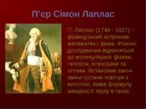 П'єр Сімон Лаплас П. Лаплас (1749 - 1827) – французький астроном, математик і...