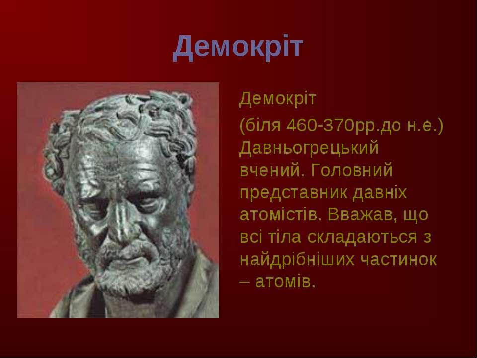 Демокріт Демокріт (біля 460-370рр.до н.е.) Давньогрецький вчений. Головний пр...