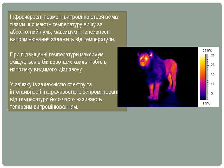 Інфрачервоні промені випромінюються всіма тілами, що мають температуру вищу з...