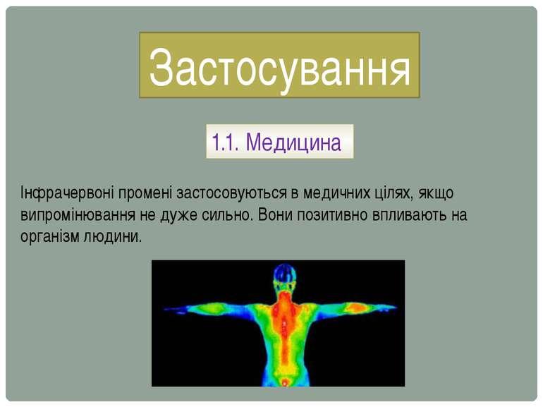 Застосування 1.1. Медицина Інфрачервоні промені застосовуються в медичних ціл...