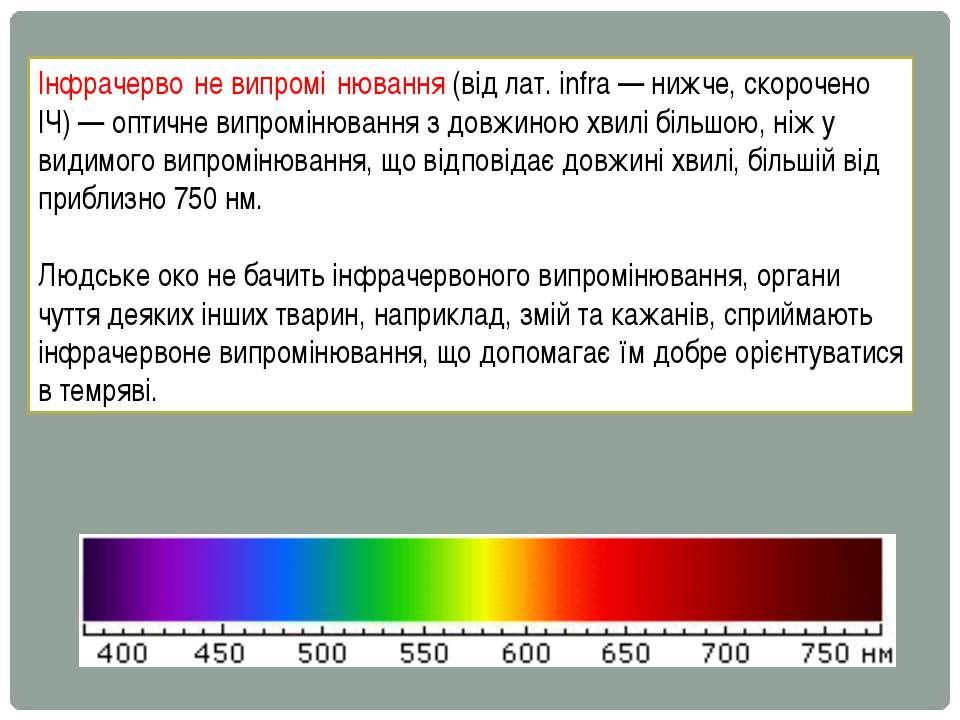 Інфрачерво не випромі нювання (від лат. infra — нижче, скорочено ІЧ) — оптичн...