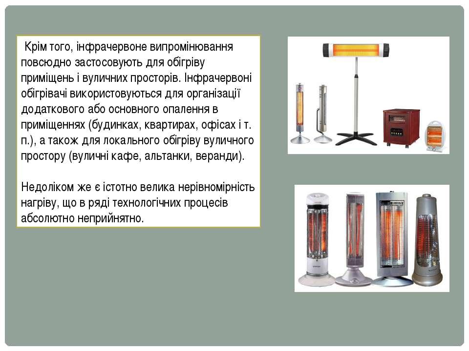 Крім того, інфрачервоне випромінювання повсюдно застосовують для обігріву при...