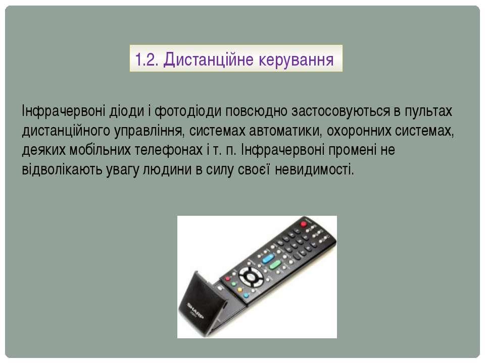 1.2. Дистанційне керування Інфрачервоні діоди і фотодіоди повсюдно застосовую...