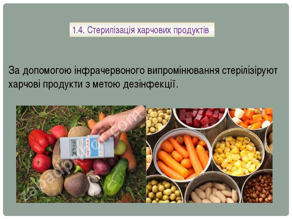 1.4. Стерилізація харчових продуктів За допомогою інфрачервоного випромінюван...