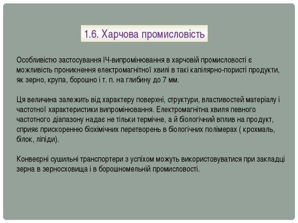 1.6. Харчова промисловість Особливістю застосування ІЧ-випромінювання в харчо...