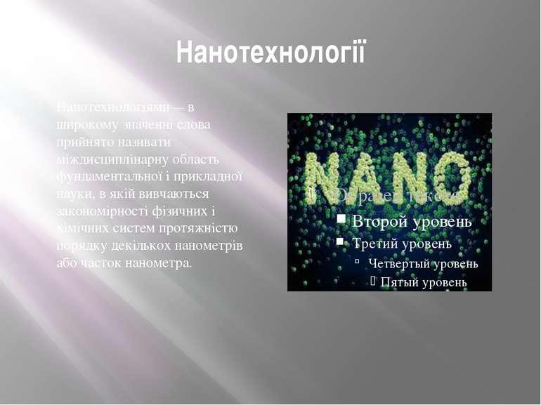 Нанотехнології Нанотехнологіями— в широкому значенні слова прийнято називати ...