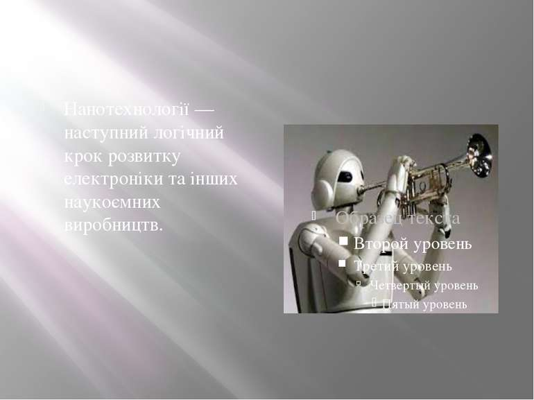 Нанотехнології — наступний логічний крок розвитку електроніки та інших наукоє...
