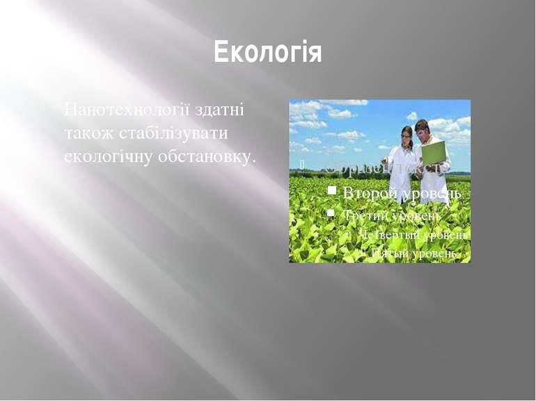 Екологія Нанотехнології здатні також стабілізувати екологічну обстановку.