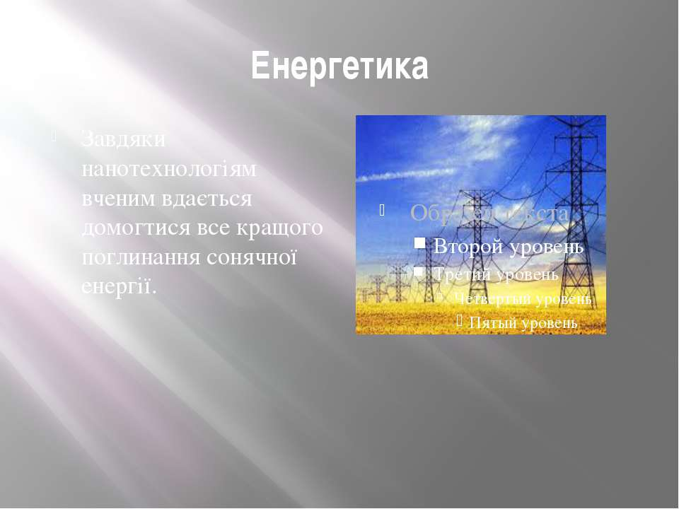 Енергетика Завдяки нанотехнологіям вченим вдається домогтися все кращого погл...