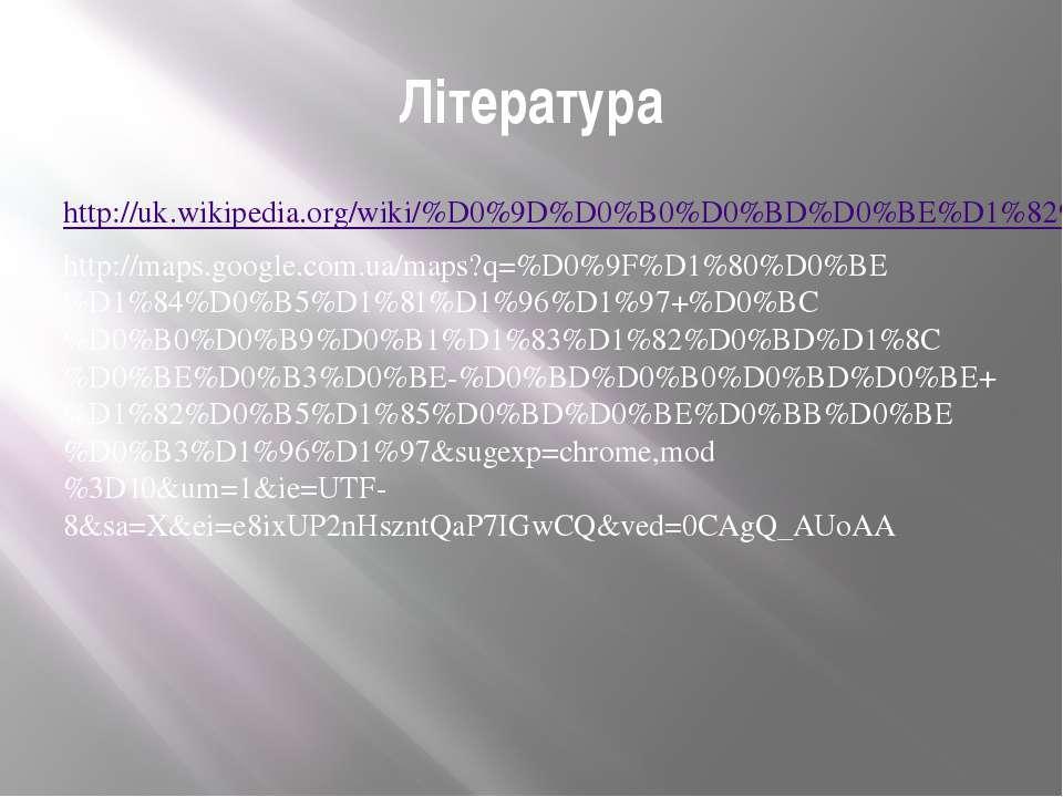 Література http://uk.wikipedia.org/wiki/%D0%9D%D0%B0%D0%BD%D0%BE%D1%82%D0%B5%...