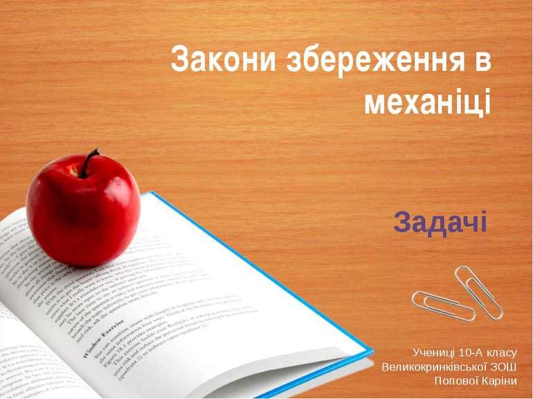 Закони збереження в механіці Учениці 10-А класу Великокринківської ЗОШ Попово...