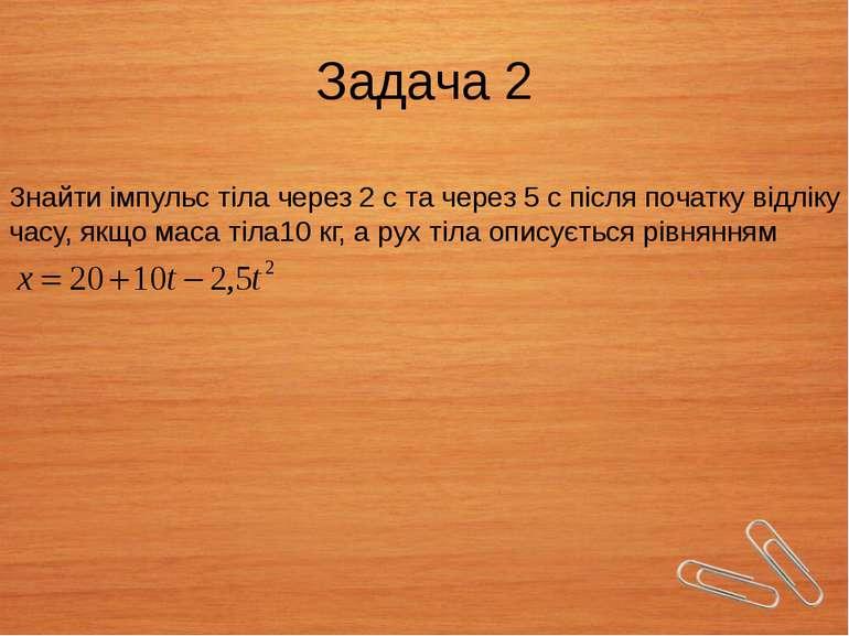 Задача 2 Знайти імпульс тіла через 2 с та через 5 с після початку відліку час...