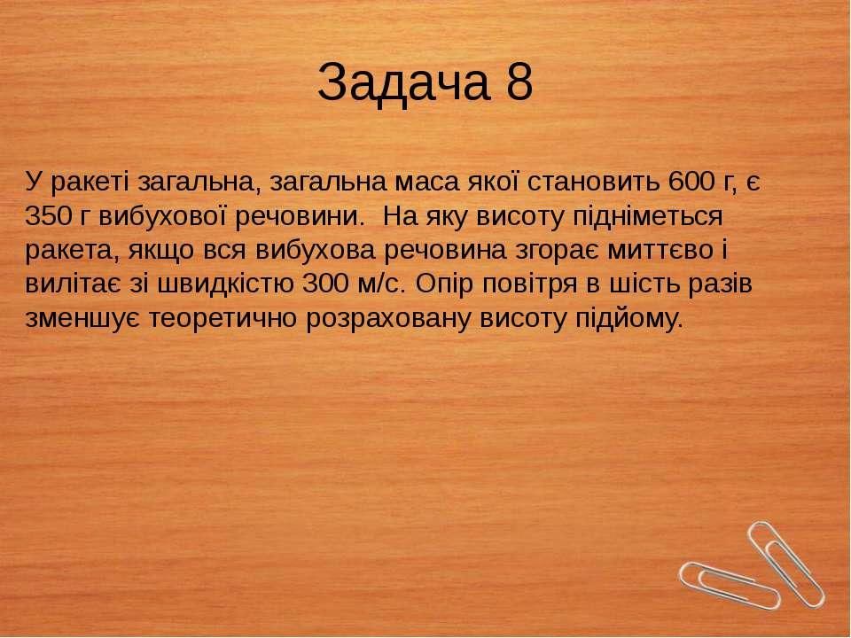Задача 8 У ракеті загальна, загальна маса якої становить 600 г, є 350 г вибух...