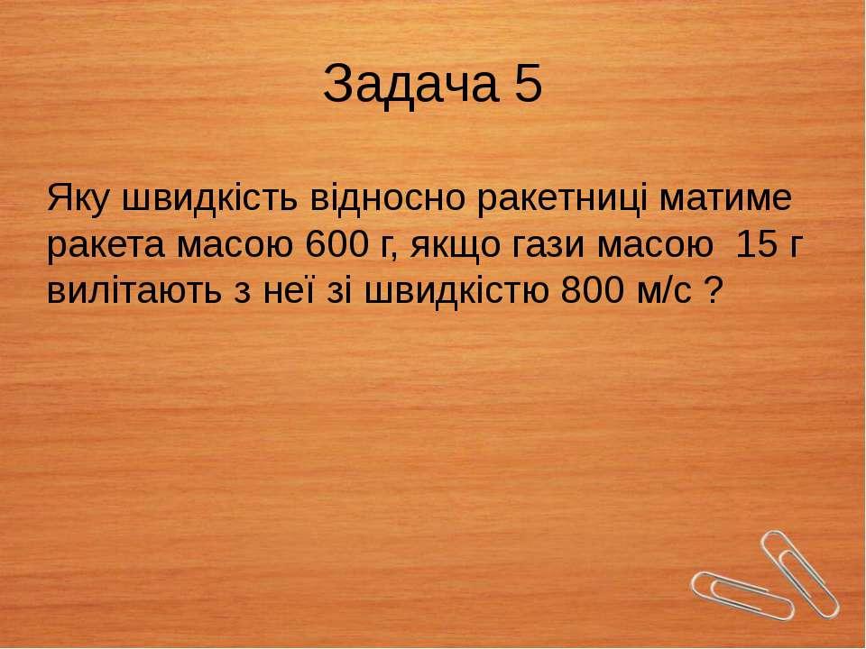 Задача 5 Яку швидкість відносно ракетниці матиме ракета масою 600 г, якщо газ...