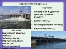 Гідроелектростанції(ГЕС) Переваги Не потрібне видобуток і транспортування рес...