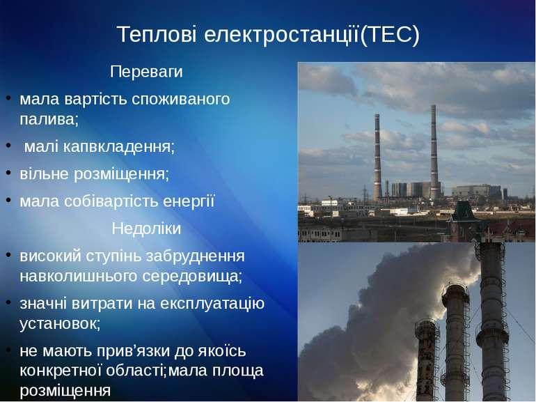 Теплові електростанції(ТЕС) Переваги мала вартість споживаного палива; малі к...