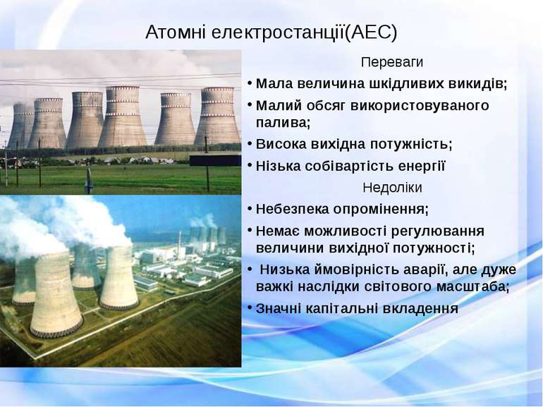 Атомні електростанції(АЕС) Переваги Мала величина шкідливих викидів; Малий об...
