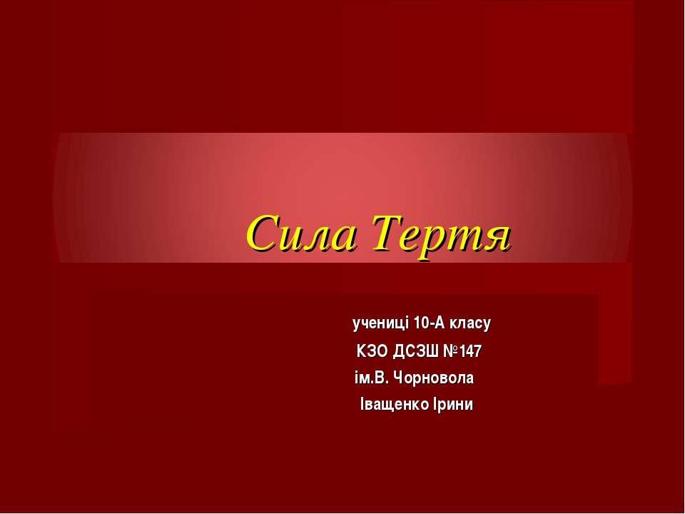 учениці 10-А класу КЗО ДСЗШ №147 ім.В. Чорновола Іващенко Ірини