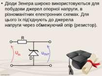 Діоди Зенера широко використовуються для побудови джерел опорної напруги, в р...