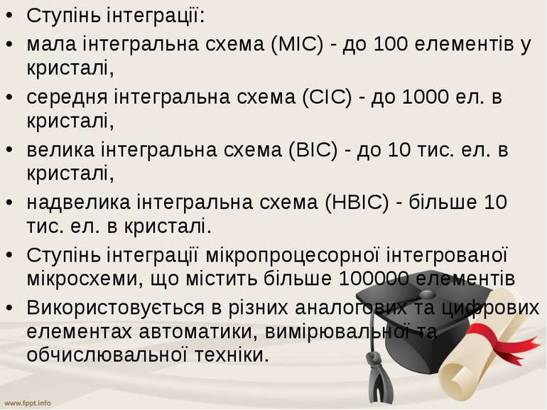 Ступінь інтеграції: мала інтегральна схема (МІС) - до 100 елементів у кристал...