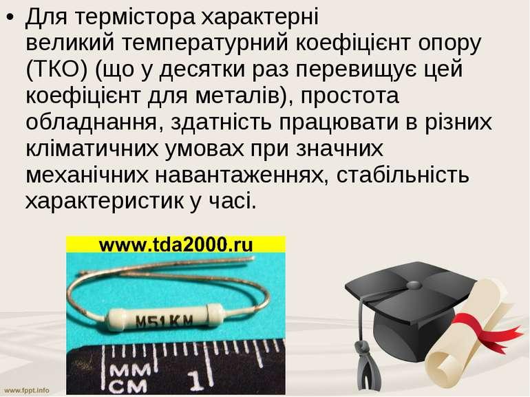 Для термістора характерні великийтемпературний коефіцієнт опору (ТКО)(що у ...