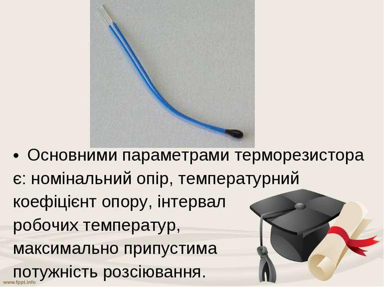 Основними параметрами терморезистора є: номінальнийопір, температурний коефі...