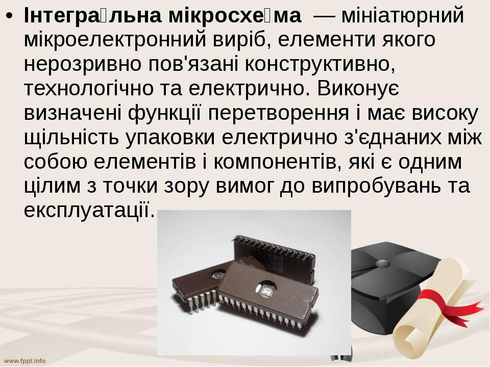 Інтегра льна мікросхе ма— мініатюрний мікроелектронний виріб, елементи яког...