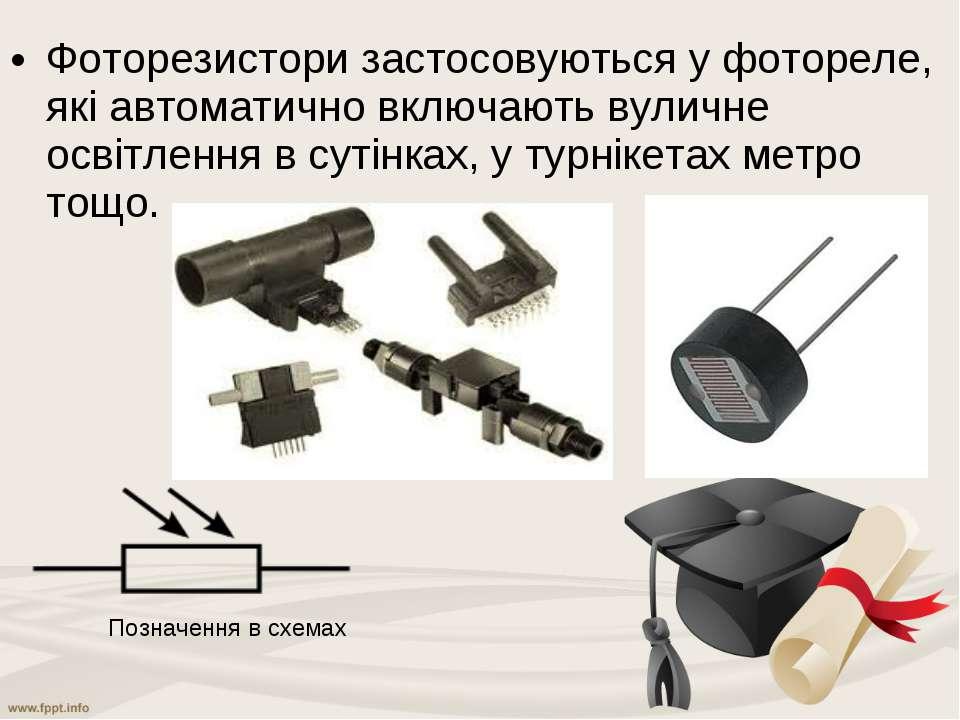 Фоторезистори застосовуються уфотореле, які автоматично включають вуличне ос...