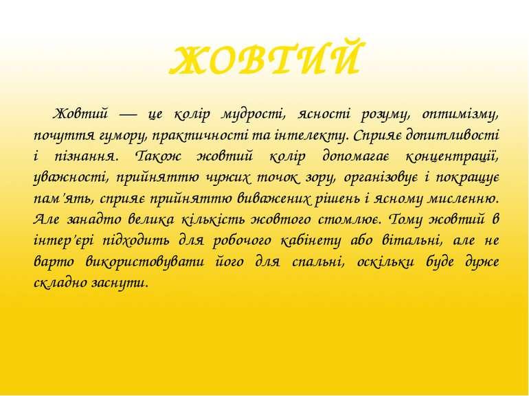 ЖОВТИЙ Жовтий — це колір мудрості, ясності розуму, оптимізму, почуття гумору,...