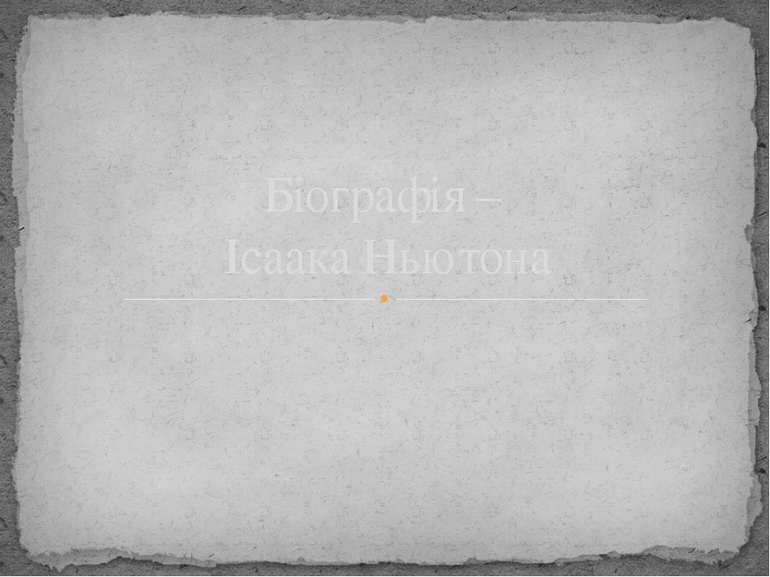 Біографія – Ісаака Ньютона